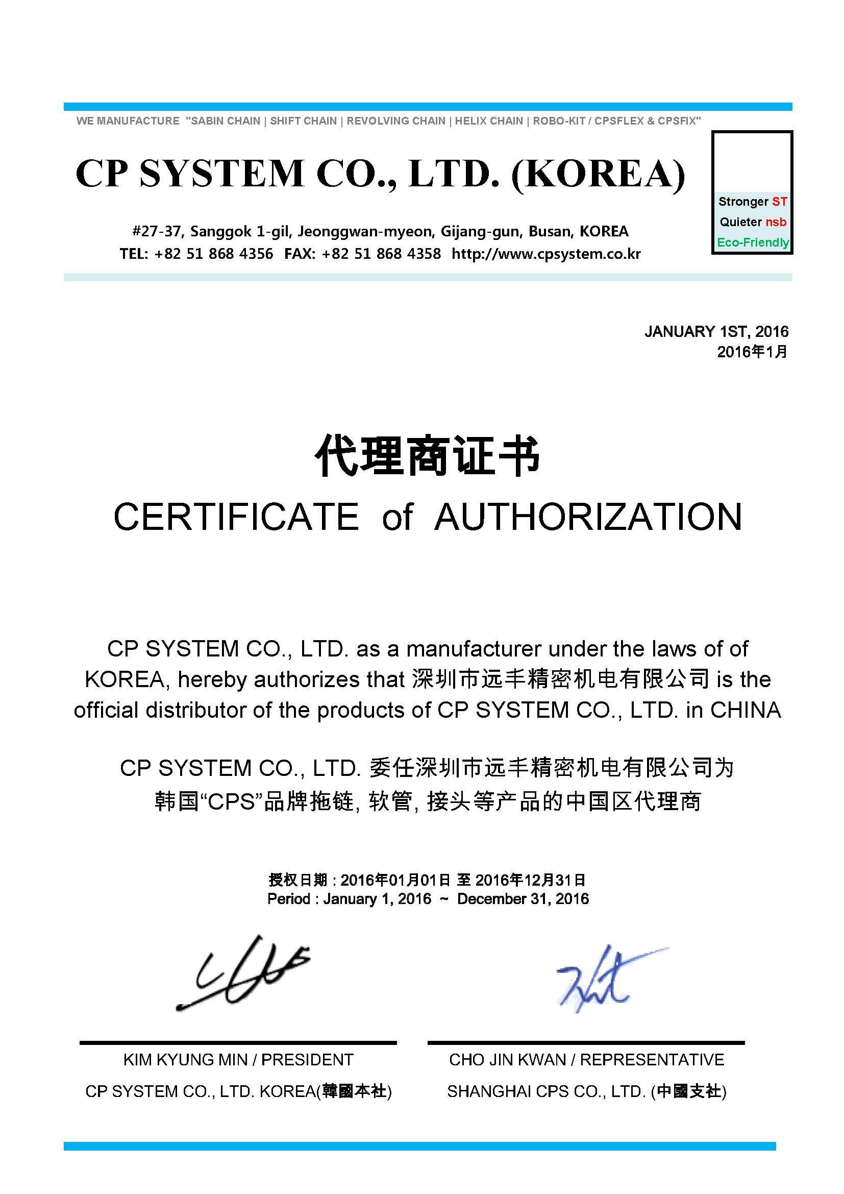 CPS拖链代理证书
